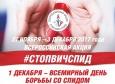 В ИК-11 УФСИН России по Ханты-Мансийскому автономному округу – Югре состоялась встреча со специалистами Сургутского филиала центра профилактики и борьбы со СПИД